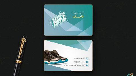 کارت ویزیت فروشگاه کفش