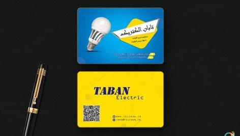 کارت ویزیت الکتریکی لایه باز در طرح جذاب