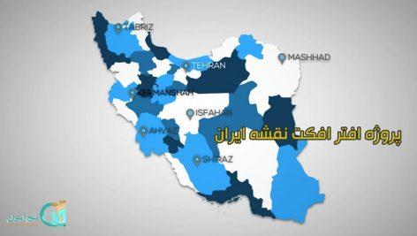 پروژه نقشه ایران