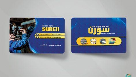 کارت ویزیت لایه باز تعمیرگاه