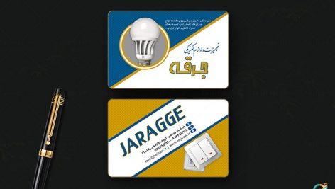 فایل کارت ویزیت الکتریکی