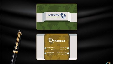 طرح کارت ویزیت آژانس مسافرتی