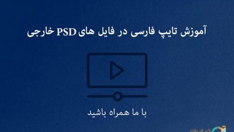 تایپ فارسی در فایل انگلیسی