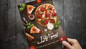 طرح تراکت پیتزا