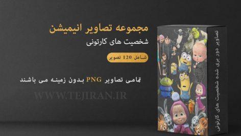 مجموعه تصاویر انیمیشن