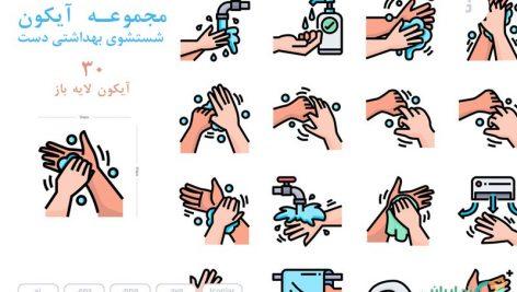 مجموعه آیکون شستشوی دست