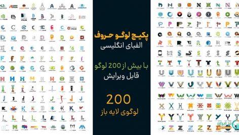 مجموعه ۲۰۰ لوگو حروف انگلیسی لایه باز
