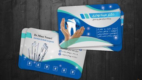 طرح کارت ویزیت دندانپزشک