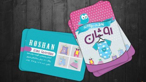 طرح کارت ویزیت پوشاک کودک