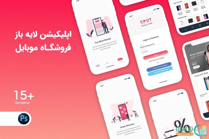 اپلیکیشن فروشگاه موبایل