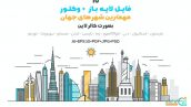 فایل لایه باز مهمترین شهرهای جهان