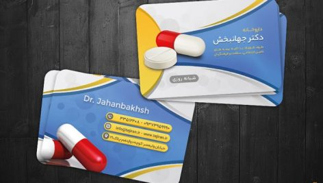 طرح کارت ویزیت داروخانه