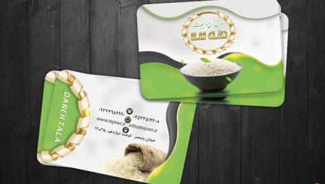 کارت ویزیت برنج فروشی