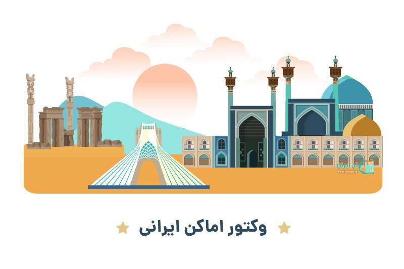 وکتور اماکن ایرانی