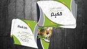 کارت ویزیت گیاهان دارویی