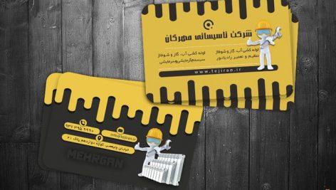 کارت ویزیت تاسیساتی و لوله کشی