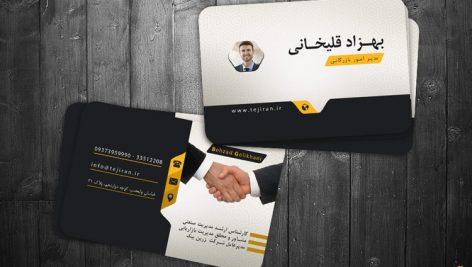 کارت ویزیت مدیر بازرگانی