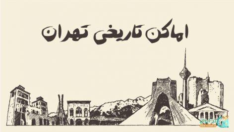 وکتور نقاشی تهران