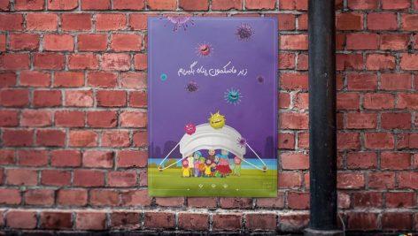 موکاپ پوستر روی دیوار آجری