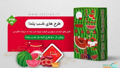 مجموعه ۵۰ فایل لایه باز ویژه شب یلدا + حروف انگلیسی