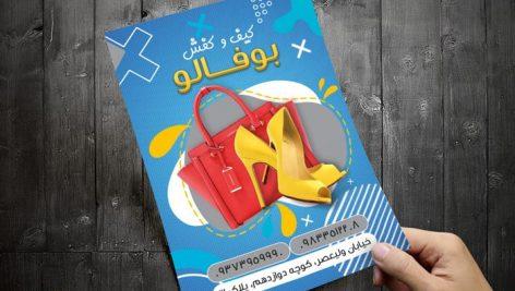 تراکت کیف و کفش