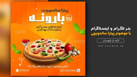 بنر اینستاگرام پیتزا ساندویچی لایه باز فتوشاپ