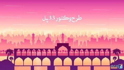 طرح وکتور ۳۳ پل اصفهان لایه باز – سی و سه پل