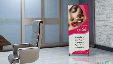 طرح بنر عمودی آرایشگاه زنانه