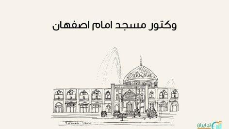 وکتور مسجد اصفهان