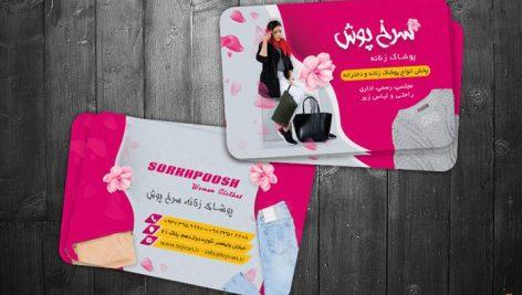 فایل کارت ویزیت پوشاک زنانه