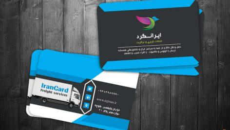 کارت ویزیت خدمات باربری