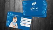کارت ویزیت پزشک کودک
