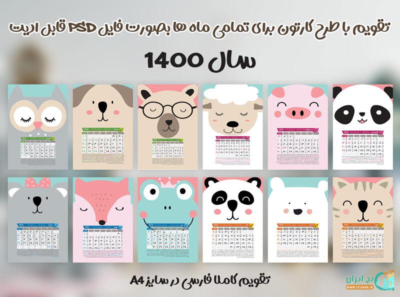 تقویم کارتونی 1400