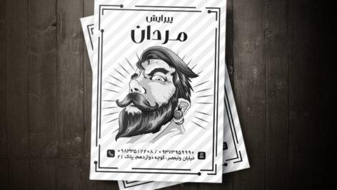 تراکت ریسو آرایشگری