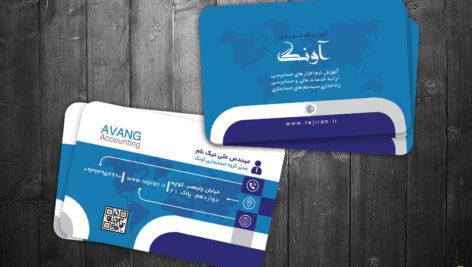 کارت ویزیت آموزشگاه حسابداری