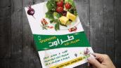 تراکت سبزی فروشی