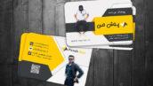 طرح کارت ویزیت پوشاک مردانه