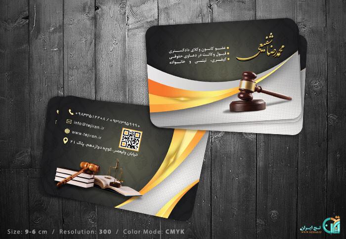 دانلود کارت ویزیت وکیل