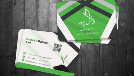 کارت ویزیت خدمات کشاورزی لایه باز در رنگبندی مشکی و سفید