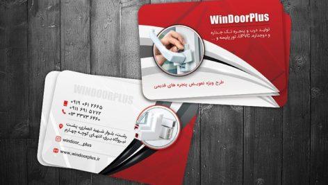 کارت ویزیت درب و پنجره سازی