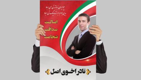 طرح جدید انتخابات