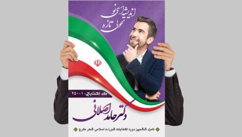 پوستر تبلیغاتی انتخابات
