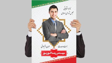 دانلود پوستر لایه باز انتخاباتی