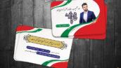 کارت ویزیت برای انتخابات
