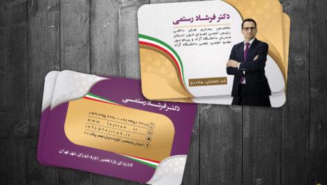 نمونه کارت ویزیت انتخابات