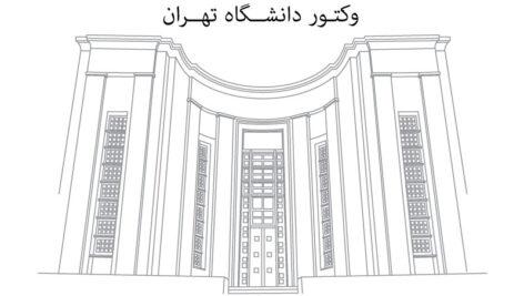 وکتور دانشگاه تهران