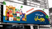 طرح بنر لایه باز سوپرمارکت