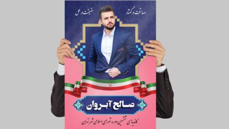 پوستر جذاب انتخابات