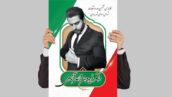 پوستر انتخابات 1400