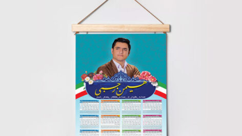 تقویم انتخاباتی